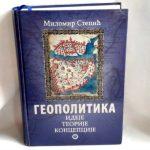 Вања Вученовић: Гeополитика - идеје, теорија, концепције